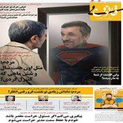 احمدی نژاد – روزنامه قانون – طنز بی قانون
