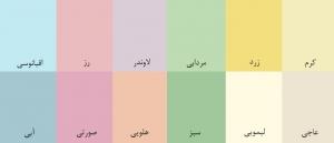 ترکیب رنگ پاستیلی